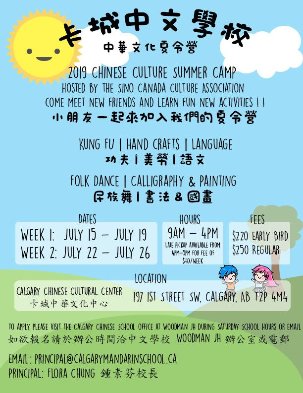2019 Chinese Cultural Summer Camp